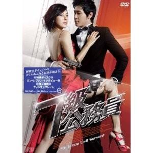 7級公務員 DVD-BOX 1+2+特別版【初回限定版】