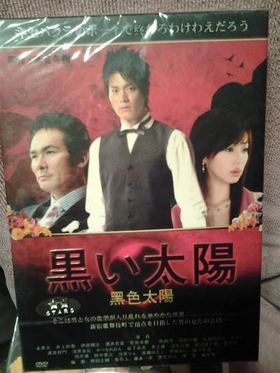 黒い太陽 (永井大出演) DVD-BOX