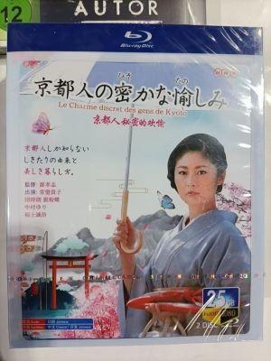 京都人の密かな愉しみ (常盤貴子出演) Blu-ray BOX 全巻
