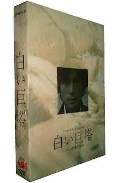 白い巨塔 DVD-BOX 第一部+第二部 完全版