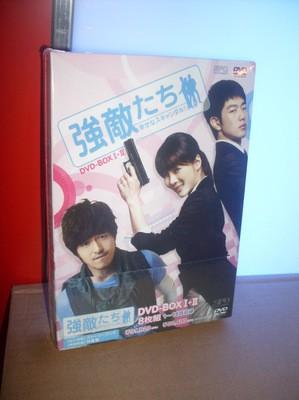 強敵たち -幸せなスキャンダル!- DVD-BOX I+II