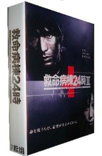 救命病棟24時 (第3シリーズ) DVD-BOX