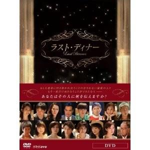 ラスト・ディナー DVD-BOX 5枚組