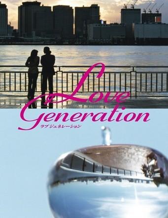 ラブ ジェネレーション DVD-BOX