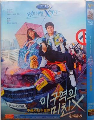 韓国ドラマ Mad For Each Other このエリアのクレイジーX DVD-BOX