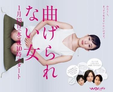 曲げられない女 DVD-BOX