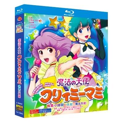 魔法の天使 クリィミーマミ Blu-ray BOX 全巻
