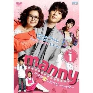 manny(マニー)〜ママが恋したベビーシッター Vol.1+2 DVD-BOX