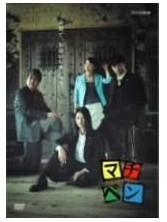 マチベン DVD-BOX