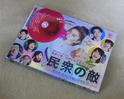民衆の敵~世の中、おかしくないですか!?~DVD-BOX