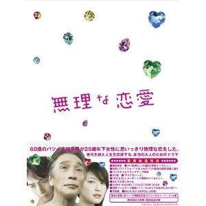 無理な恋愛 DVD-BOX