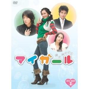 韓国ドラマ マイガール DVD-BOX I+II