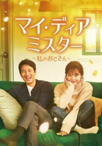 マイ・ディア・ミスター ~私のおじさん~ Blu-ray BOX 完全版
