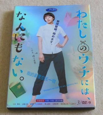 わたしのウチには、なんにもない。DVD-BOX
