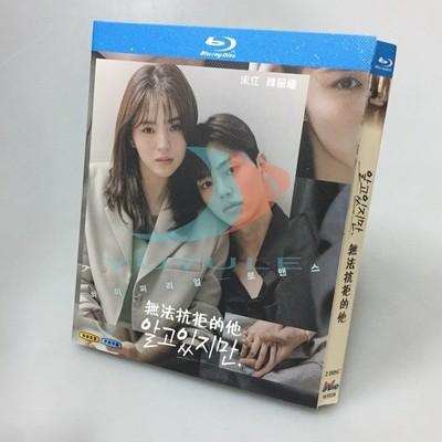 韓国ドラマ Nevertheless わかっていても (ソン・ガン、ハン・ソヒ出演) Blu-ray BOX