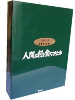 人間は何を食べてきたか 全8巻セット DVD-BOX