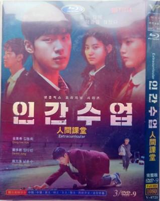 韓国ドラマ 人間レッスン DVD-BOX