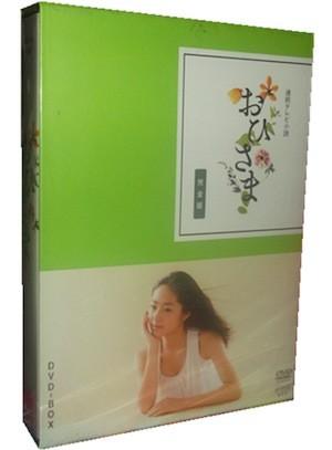 連続テレビ小説 おひさま 完全版 DVD-BOX 全26週 全156回 全巻