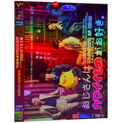 おじさんはカワイイものがお好き。 (眞島秀和、今井翼出演) DVD-BOX