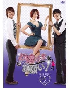 お嬢さまをお願い!DVD-BOX 1+2