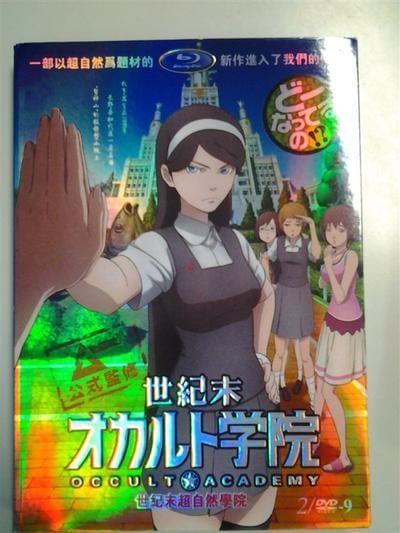 世紀末オカルト学院 全13話 DVD-BOX 全巻