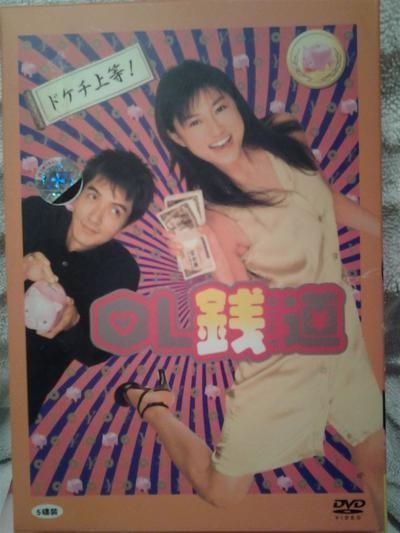 OL銭道 (菊川怜、沢村一樹出演) DVD-BOX