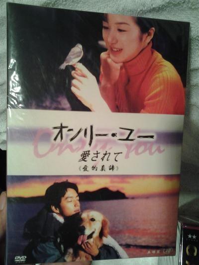 オンリー・ユー ~愛されて~ (鈴木京香、大沢たか出演) DVD-BOX