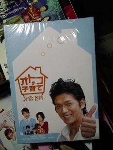 オトコの子育て (高橋克典出演) DVD-BOX