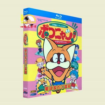 ポコニャン!全170話 全巻 Blu-ray BOX