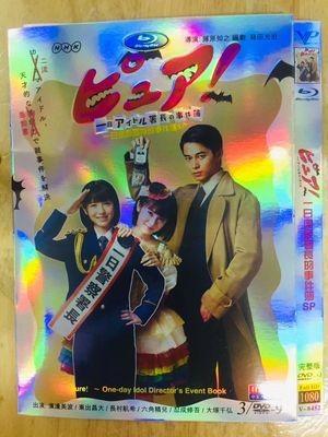 ピュア!~一日アイドル署長の事件簿~ DVD-BOX