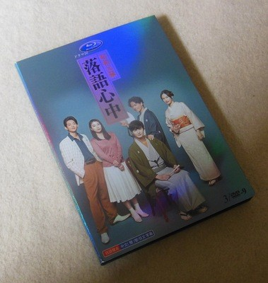 NHKドラマ10 昭和元禄落語心中 DVD-BOX