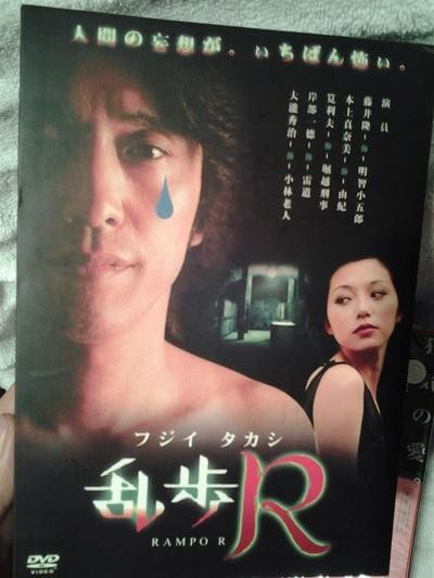 乱歩R (藤井隆、筧利夫出演) DVD-BOX