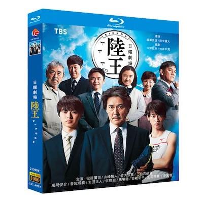陸王 (役所広司、山﨑賢人、竹内涼真出演) Blu-ray BOX
