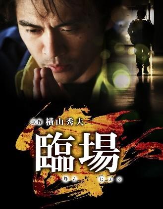 臨場 DVD-BOX