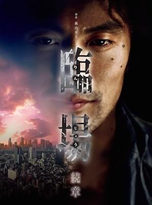 臨場 続章 DVD-BOX