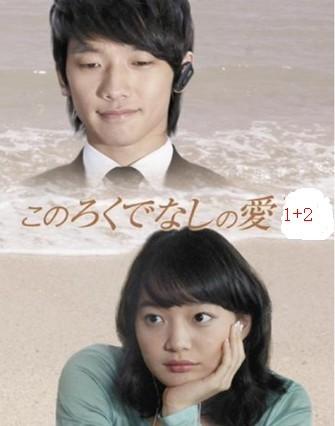このろくでなしの愛 DVD-BOX I+II
