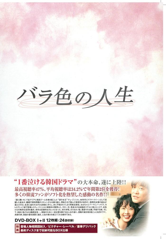 バラ色の人生 DVD-BOX I+II