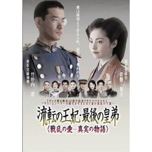 流転の王妃・最後の皇弟 DVD-BOX