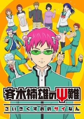 斉木楠雄のΨ難 全24話 DVD-BOX