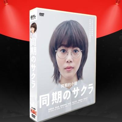 同期のサクラ DVD-BOX