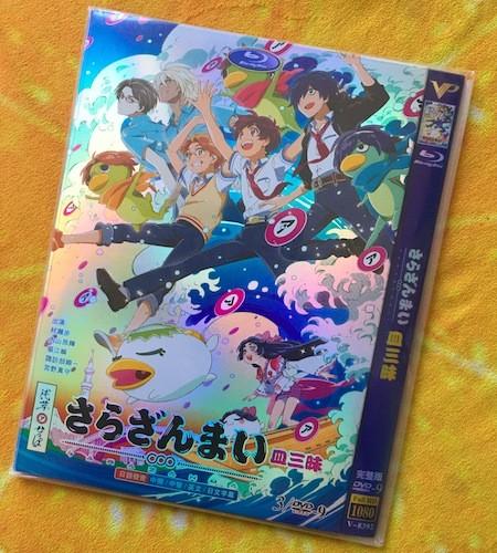 さらざんまい DVD-BOX 全巻