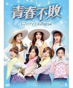 青春不敗~G7のアイドル農村日記~ シーズン1+2 DVD-BOX 1+2 完全版