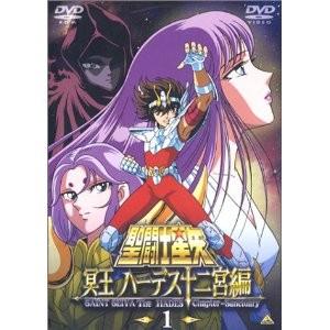 聖闘士星矢 冥王ハーデス十二宮編 DVD-BOX 全13話