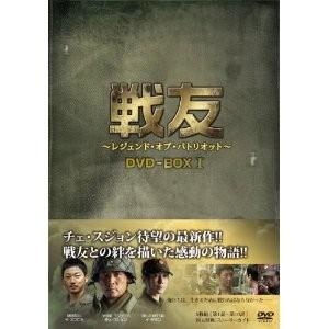 戦友 レジェンド・オブ・パトリオット DVD-BOX 1+2 完全版