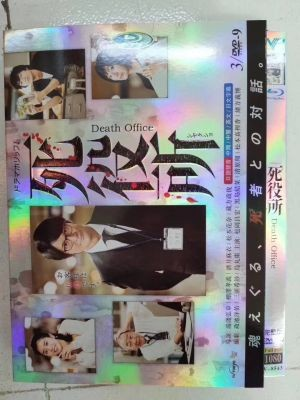 ドラマホリック! 死役所 DVD-BOX