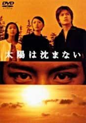 太陽は沈まない (滝沢秀明、松雪泰子出演) DVD-BOX