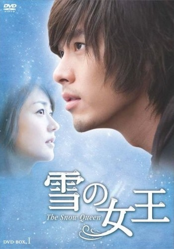 雪の女王 DVD-BOX I+II
