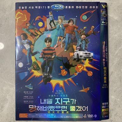 韓国ドラマ So Not Worth it ホント無理だから DVD-BOX