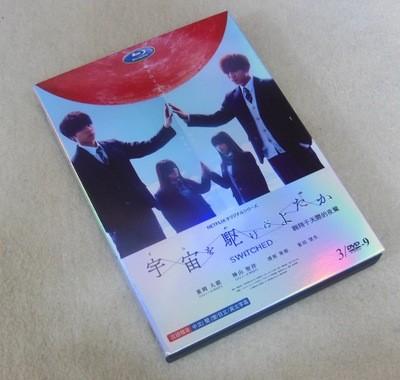 SWITCHED 宇宙を駆けるよだか DVD-BOX