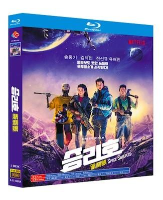 韓国映画 スペース・スウィーパーズ (ソン・ジュンギ、キム・テリ主演) Blu-ray BOX